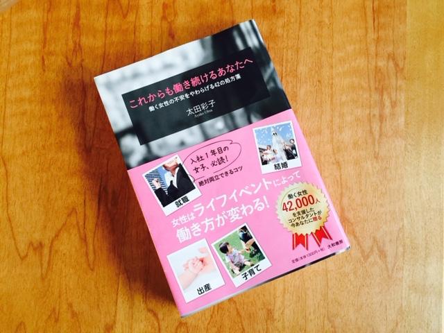 書籍『これからも働き続けるあなたへ~働く女性の不安をやわらげる42の処方箋~』