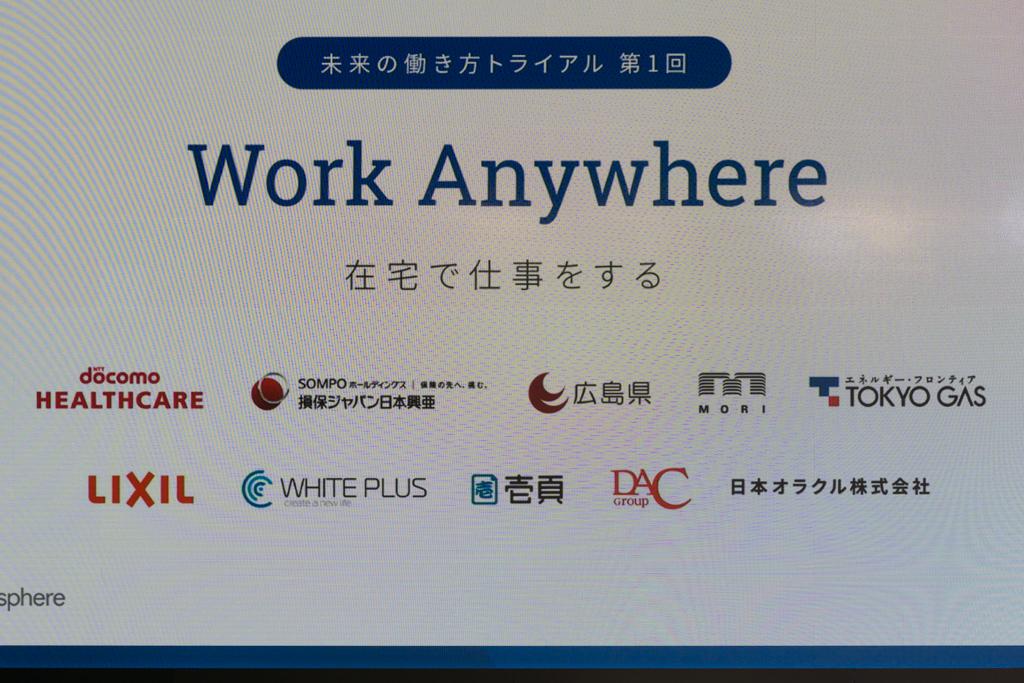 10の企業や省庁の132名が、同時にトライアルに参加しました。